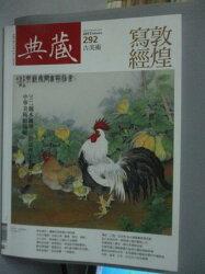 【書寶二手書T8/雜誌期刊_QYA】典藏古美術_292期_寫經敦煌等