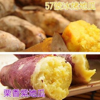 【好神】免運。 高纖輕食養身地瓜4kg超值組(各2kg),栗香紫地瓜(1kg/包)2包+57號冰烤地瓜(500g/包)4包,共4kg