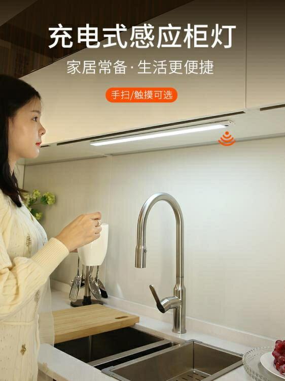 小夜燈 手掃感應燈充電式led無線免布線廚房usb觸摸衣柜燈條磁吸櫥柜燈帶 免運  聖誕節禮物