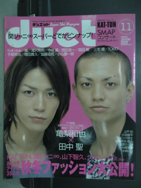 【書寶二手書T1/雜誌期刊_PNW】duet_2006/11_龜梨和也X田中聖等_日文雜誌