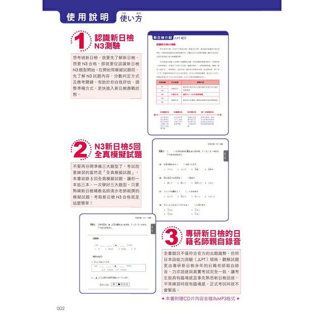 新日檢JLPT N3 關鍵540題:文字、語彙、文法、讀解、聽解一次到位(5回全真模擬試題+解析兩書+1CD) 2