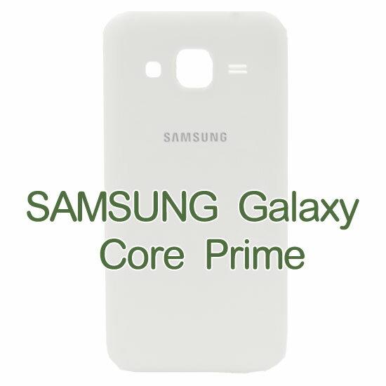 【原廠電池蓋】三星 SAMSUNG Galaxy Core Prime G360G SM-G360 小奇機 電池蓋/背蓋/後蓋/外殼-ZW