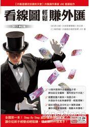 看線圖輕鬆賺外匯:外匯是穩定投資的天堂首部曲(2012修訂版)