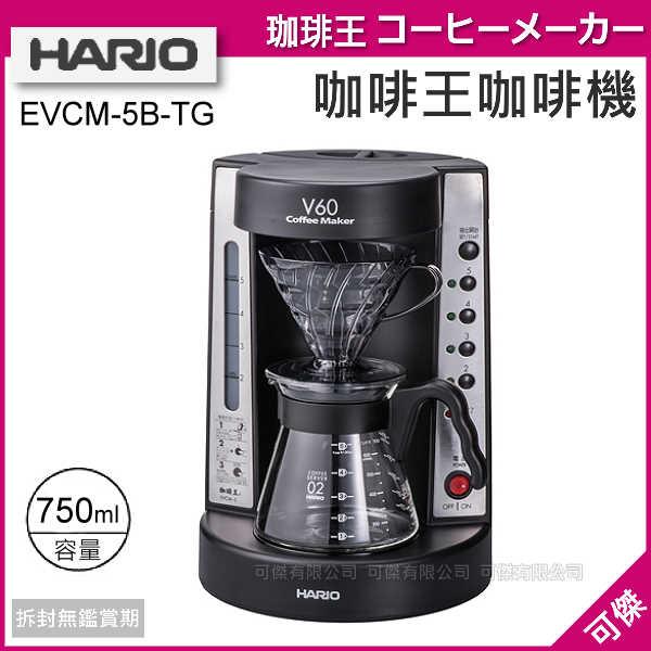 可傑  HARIO  EVCM-5B-TG  V60珈琲王  咖啡機   750ML 首創悶蒸功能  極致手沖美味  公司貨