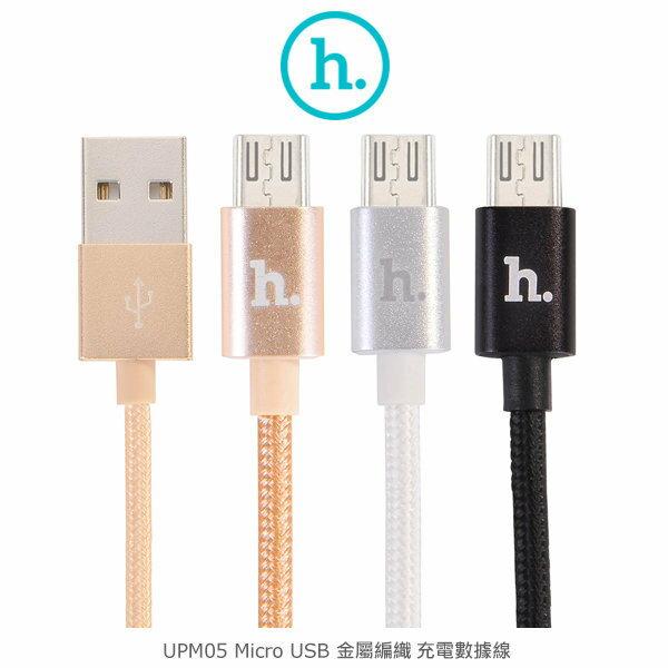 ~斯瑪鋒 ~HOCO UPM05 Micro USB 金屬編織充電數據線