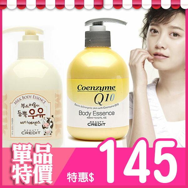 ◆ ↘145◆Beauty Credit 牛奶嫩白  Q10彈力 身體乳液  沐浴乳 ~B