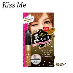 Kiss Me 奇士美 Heavy Rotation 染眉膏N #02橘棕色 【A001470】★BELLE 倍莉小舖★