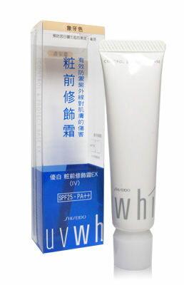 Shiseido 資生堂 優白 妝前修飾霜/象牙色 SPF25 25g ★BELLE 倍莉小舖★