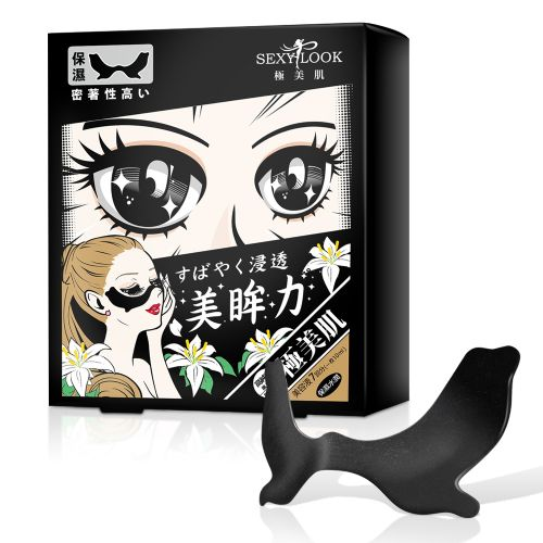 【買一送一】Sexylook 極美肌保濕水潤黑眼膜 10mlx7入《Belle倍莉小舖》