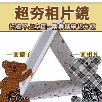Star Bear 可愛熊熊【超夯相片鏡】三折鏡 【A001026】折疊化妝鏡 美容鏡 折疊鏡★BELLE 倍莉小舖★