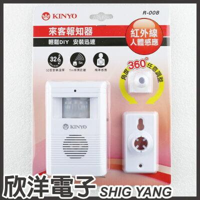 ※ 欣洋電子 ※ KINYO 紅外線人體感應 來客報知器/警示門鈴 (R-008) /角度360度,可任意調整