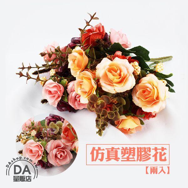 《DA量販店》仿真 塑膠花 假花 造景 鄉村 裝潢 婚禮 佈置 秋色玫瑰 兩束(79-3659)