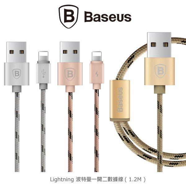 BASEUS 倍思 Lightning 波特曼一開二數據線(1.2M)充電線/傳輸線/抗氧化/尼龍線【馬尼行動通訊】