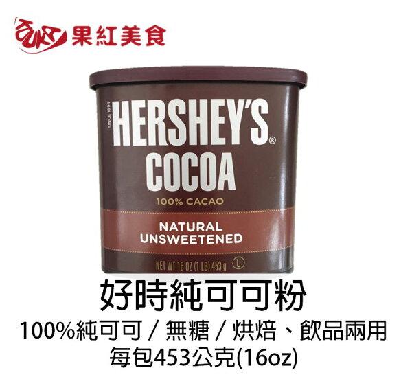 果紅美食家:[超取599免運]HERSHEY'S好時100%純可可粉453g無糖巧克力粉黑巧克力粉防彈可可生酮飲食適用