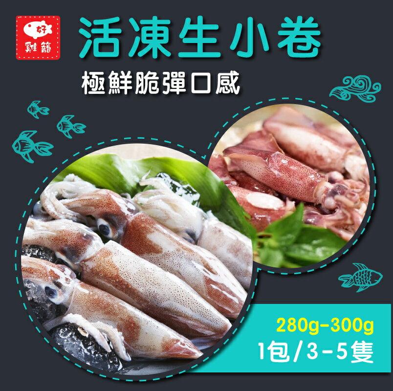 【雞籠好魚】活凍生小卷*1包組(280g-300g +-5%/包,3-5條/1包)★來自大海,Q彈爽脆的真實海味 ★