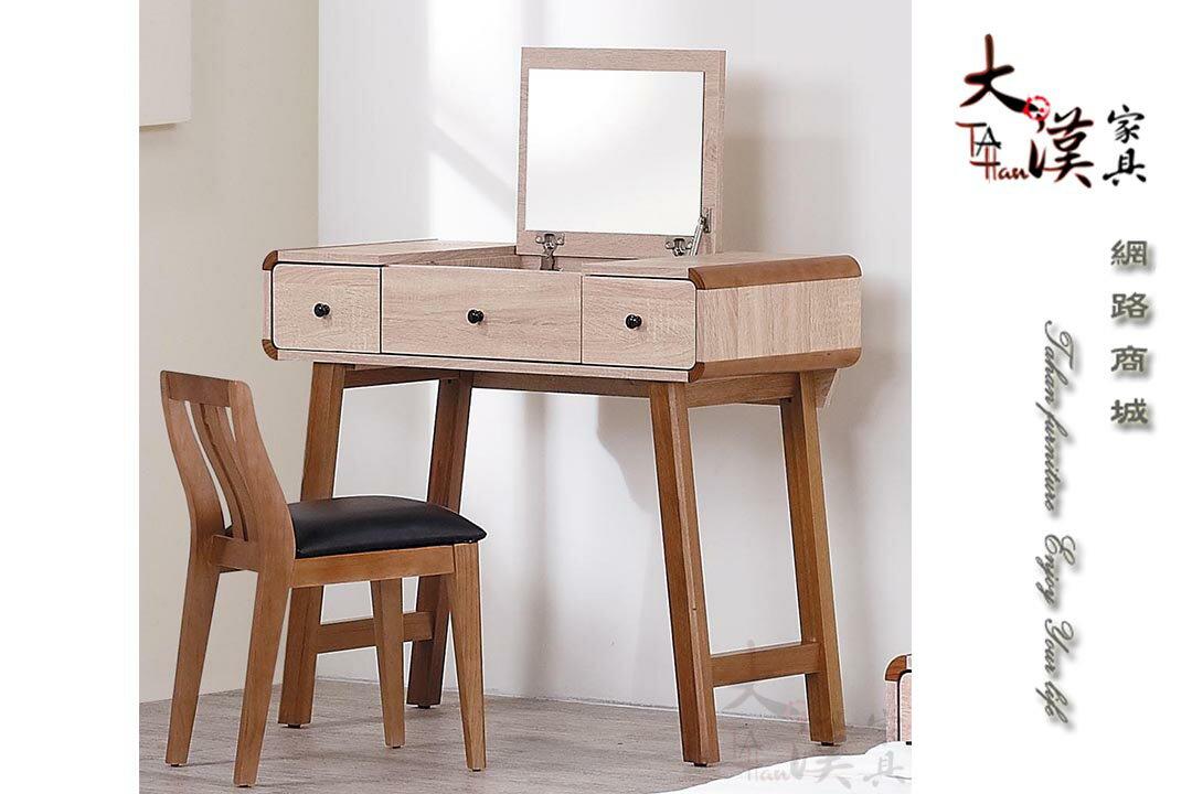 【大漢家具】白橡木紋雙色3.2尺可掀式鏡台  001617-019-6
