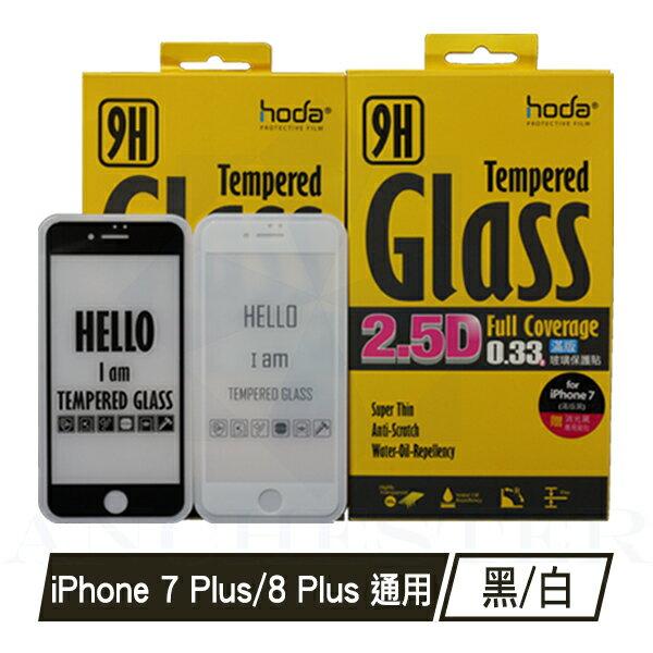 【HODA】蘋果 iPhone 7 plus/8 plus 通用 2.5D滿版 9H鋼化玻璃保護貼 0.33mm【Super Sale】