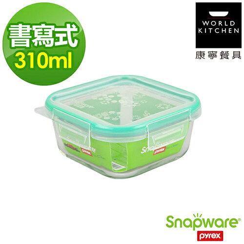 康寧 密扣玻璃保鮮盒-方(310ml)【愛買】