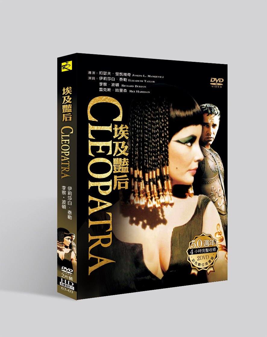 埃及豔后《Cleopatra》DVD