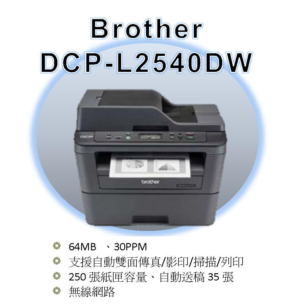 brother DCP-L2540DW 雷射複合機~掃描/影印/自動雙面/自動送稿35張/WIFI~優DCP-7060D