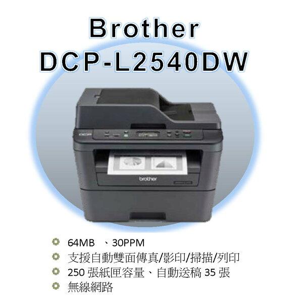 台灣兄弟國際資訊:brotherDCP-L2540DW雷射複合機~掃描影印自動雙面自動送稿35張WIFI~優DCP-7060D