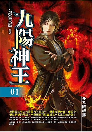 九陽神王(01)