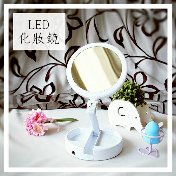 【aife life】LED化妝鏡 / 美容鏡放大梳妝鏡子 / 可折疊收納檯式立式桌鏡 / 雙面鏡圓鏡立鏡公主鏡 / 美容美髮美妝用品 0