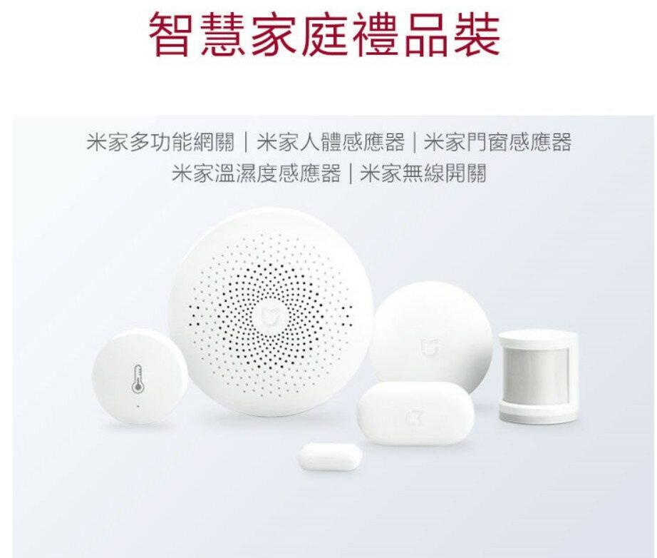 [小米] 智能居家禮盒 1.米家多功能網關 2.米家人體感應器 3.米家無線開關 4.米家溫濕度感應器 5.米家門窗感應器