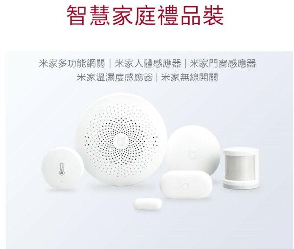 [小米]智能居家禮盒1.米家多功能網關2.米家人體感應器3.米家無線開關4.米家溫濕度感應器5.米家門窗感應器