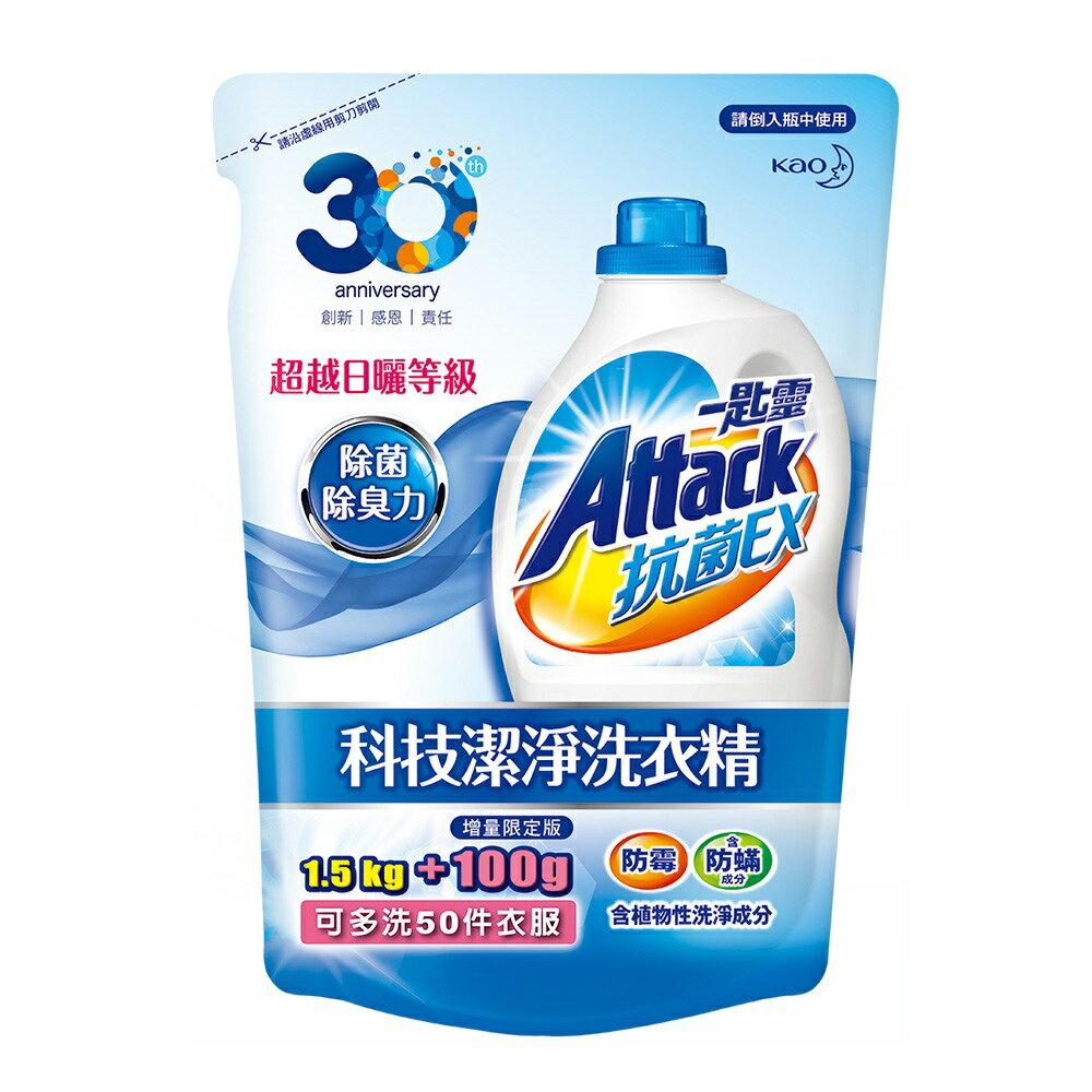 一匙靈 抗菌EX科技潔淨洗衣精 補充包增量包 (1.6kg x6入) 箱購│9481生活品牌館