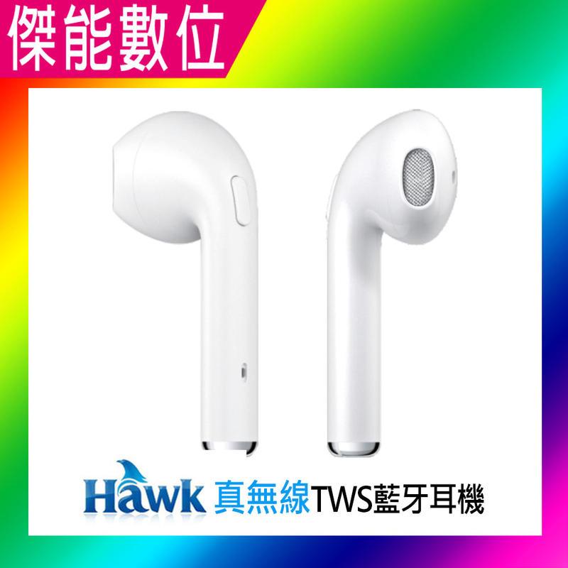 Hawk TWS 4.2 藍牙耳機麥克風 【送收納盒】03-ATW100 無線耳機 iOS Android