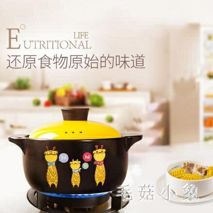 奧秘砂鍋燉鍋耐高溫養生燉湯煲陶瓷小沙鍋煮粥煲家用明火燃氣湯鍋 DJ12227 全網低價
