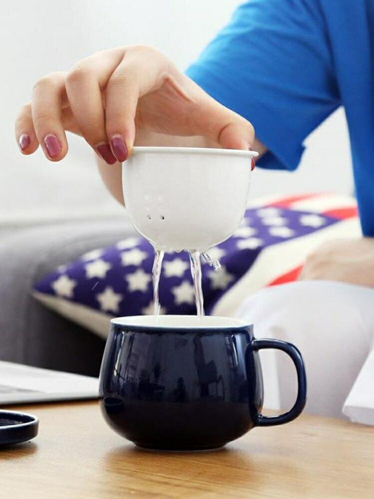 泡茶杯 茶杯茶水杯簡約辦公室泡茶杯子帶蓋過濾陶瓷馬克杯家用花茶水杯個性禮品定制 99免運