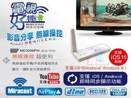 【尋寶趣】人因 iOS加強版 無線HDMI 同步分享器 電視棒 電視好棒 電視盒 電視 手機 平板 MD3056PW