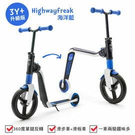 【來電另有優惠】奧地利Scoot&Ride兒童滑步滑板平衡車Highwayfreak升級款3Y+(藍色)3316元