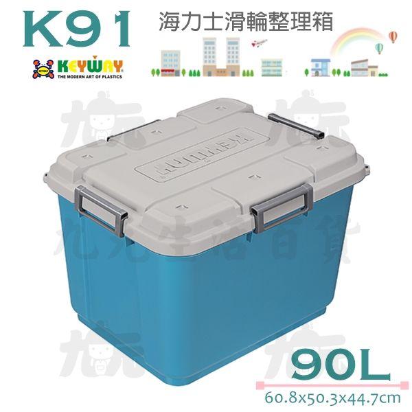 【九元生活百貨】聯府K91海力士滑輪整理箱藍90L滑輪收納箱台灣製