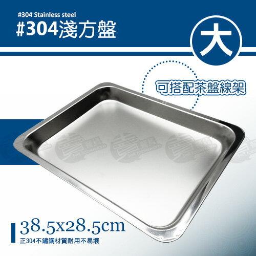 ﹝賣餐具﹞正304  大淺方盤  不鏽鋼盤 餐具架 瀝水架 / 2130011501307