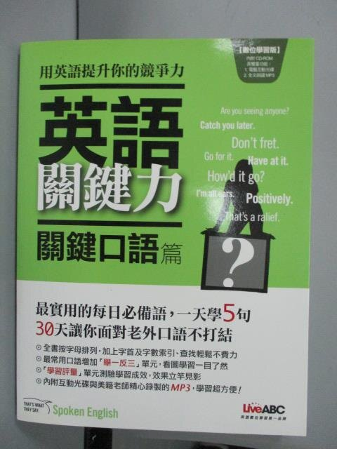 【書寶二手書T9/語言學習_XBT】英語關鍵力-關鍵口語篇數位學習版_希伯崙編輯部_附光碟
