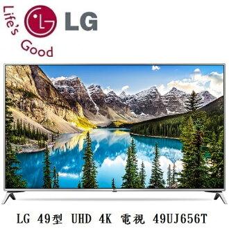 【贈LiTV VOD 精選影片-60天】 LG 49UJ656T 49型4K UHD 連網液晶電視 樂金 49-UJ656T 含桌上型安裝 公司貨 可分期 免運