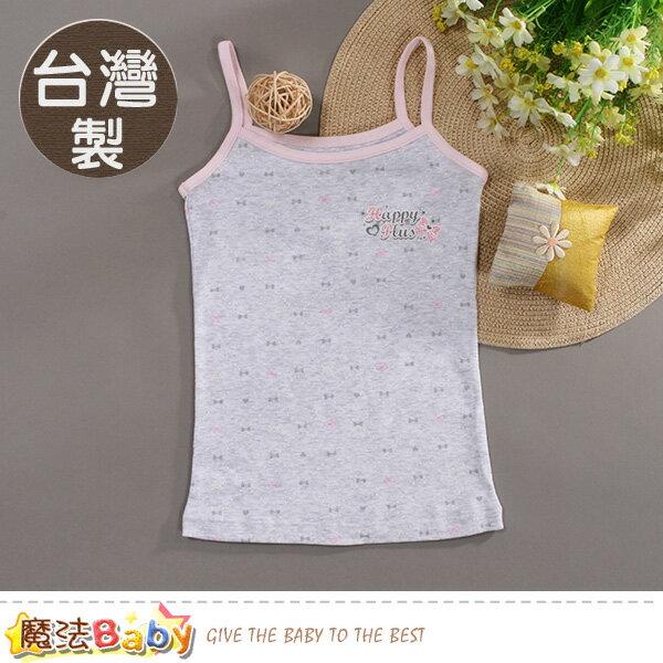 女童內衣(2件一組) 台灣製女童涼感背心內衣 魔法Baby~k50677