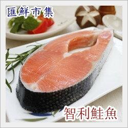【海鮮嚴選】頂鮮鮭魚厚切(265±10%,另包冰)