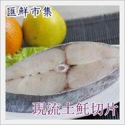 【海鮮嚴選】土魠魚切片(280g±10%,含5%冰)