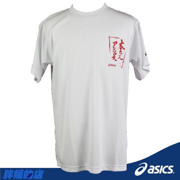 ASICS 亞瑟士 漢字印花排球短袖T恤(白) 吸汗速乾 XWK235-01C