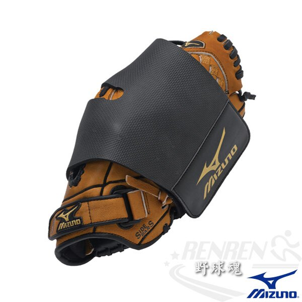 MIZUNO 美津濃 手套保型帶。370137