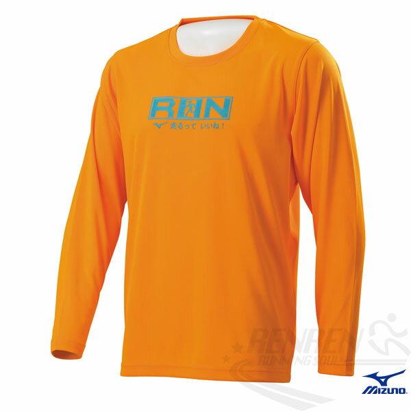 MIZUNO美津濃 快速排汗長袖路跑上衣(陽光橘) 路跑長袖T恤 67TF-35652