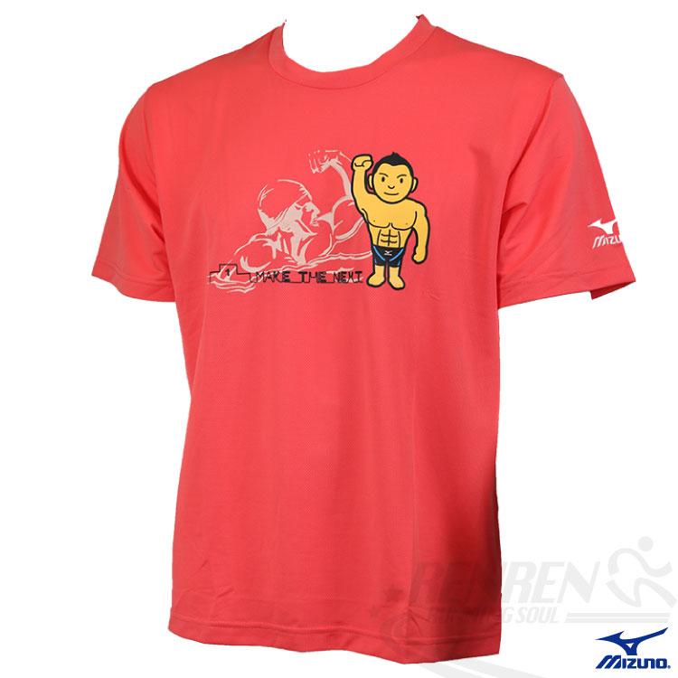 MIZUNO美津濃 男MAKE THE NEXT泳者系列 短袖T恤(紅) 吸汗速乾 85TM-10661
