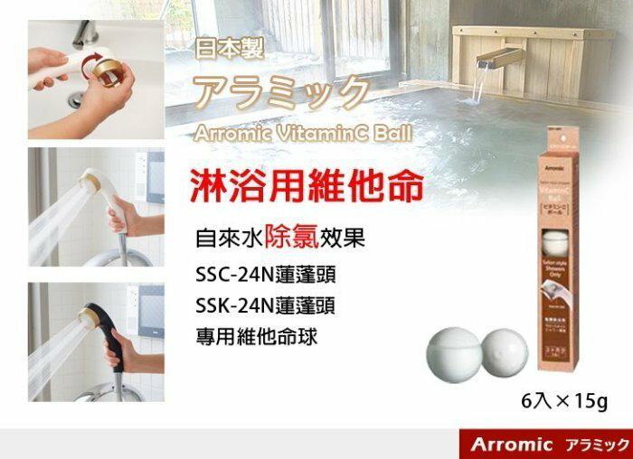 日本製 Arromic 沙龍系列專用 Salon等級 維他命C球6入 除氯 蓮蓬頭 去石灰 浴用龍頭