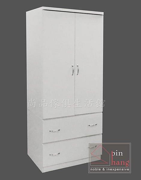 【尚品傢俱】GF-R10 百合 白色2.5尺開門雙抽衣櫃/衣櫥/儲物櫃/置物櫃/收納櫃/貯藏櫃