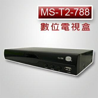 MS-T2-788無線電視數位機上盒(送TV-212室內天線)**本售價為每組價格**