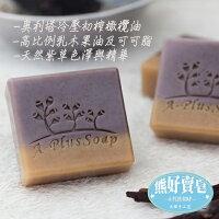 手工皂 -紫草溫和嫩膚皂_熊好賣皂110±10g--滿599元免運 0